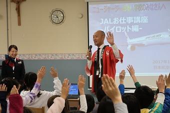 JAL航空教室を行いました。